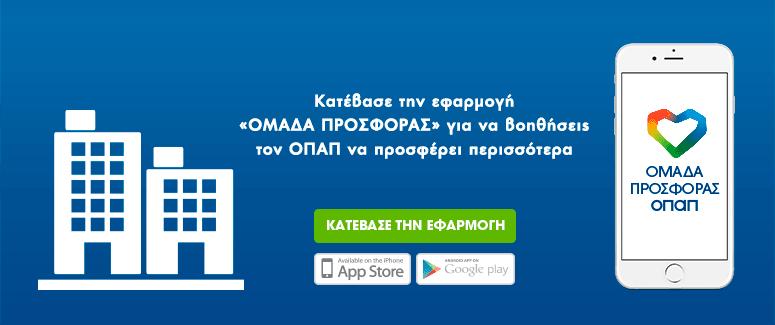 omada-prosforas-header_gr