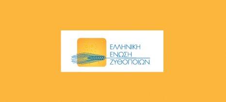 elliniki-enosi-zythopoion